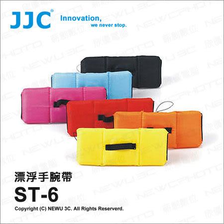 JJC 漂浮手腕帶 相機專用 ★可刷卡★ 漂浮 浮潛必備 防水 潛水 薪創數位