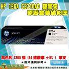 【含稅】HP 126A CE310AD 雙黑包 原廠碳粉匣 CP1025/M175 TMH49-2