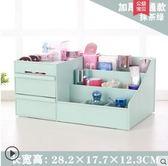 桌面化妝品收納盒學生梳妝臺桌上小號宿舍整理置物架塑膠家用簡約【新品優惠】