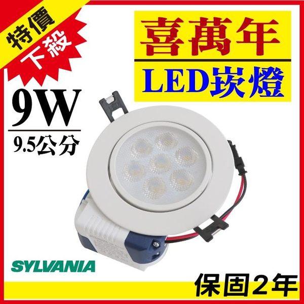 【奇亮科技】含稅 喜萬年SYLVANIA 9W LED崁燈 崁孔9.5公分9.5cm 附變壓器 保固2年 批發量價