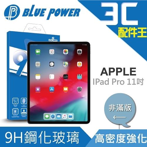 BLUE POWER APPLE IPad Pro 11吋 9H鋼化玻璃保護貼 非滿版 平版 蘋果