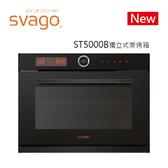 【到府安裝】SVAGO ST5000B 享樂 32公升 獨立式蒸烤箱 原廠公司貨