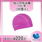 【SPEEDO】 成人合成泳帽 Pace 粉(30頂) SD8720646526B