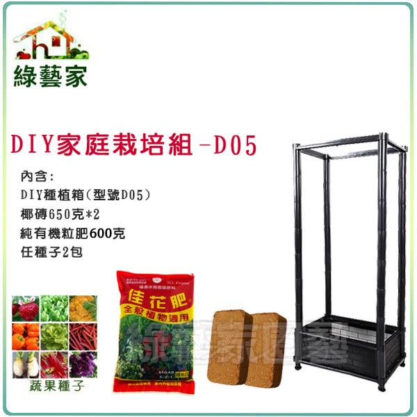 【綠藝家】DIY家庭栽培組//型號D05