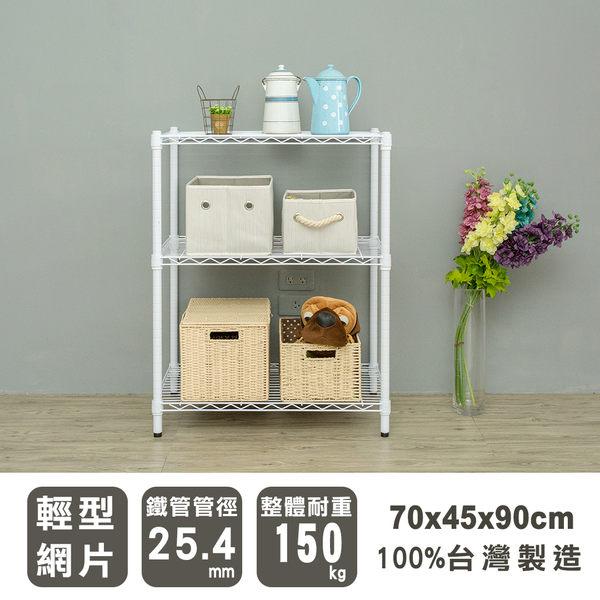 【 dayneeds 】70x45x90公分三層烤漆白鐵架/收納架/置物架/波浪架