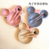 北歐風兒童米奇小麥碗卡通可愛秸稈餐具套裝碗勺寶寶趣味餐盤水果 青木鋪子