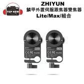 ZHIYUN 智雲 鱗甲外置伺服跟焦器 變焦器 Lite/Max/組合 原廠配件 公司貨 台南上新