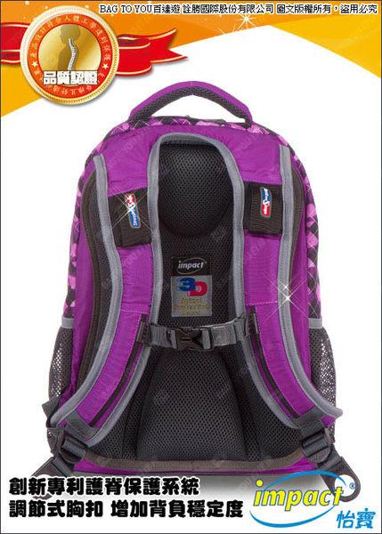 IMPACT-怡寶成長型舒適護脊書包-紫IM00082PL
