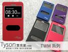 加贈掛繩【Tyson顯示視窗】台哥大 TWM X6 A5s X5s X7 X3s P3 A50 手機皮套保護殼側翻側掀書本套