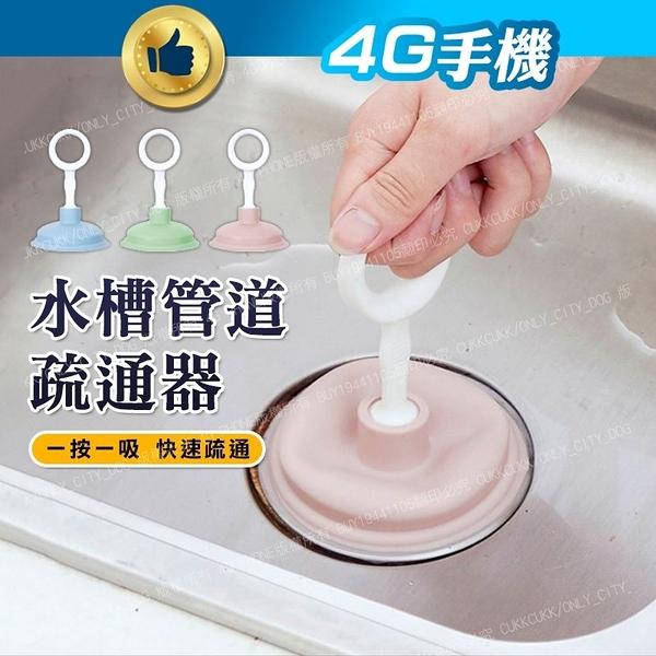 吸盤水槽疏通器 水管排水孔阻塞清潔器 手提式管道疏通器 廚房水槽疏通器【4G手機】
