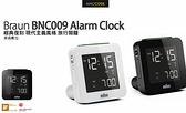 【台灣公司貨 二年保固】Braun BNC009 BC09 Alarm Clock 經典復刻 現代主義風格 數位鬧鐘