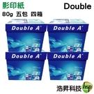 【四箱組合】Double A-多功能影印紙A4 80G (5包/箱)