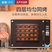 220V東貝好樂風爐電烤箱商用大容量大型私房烘焙蛋糕面包多功能全自動 qf24641【MG大尺碼】