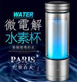【水素水杯】 富氫水杯 日本水素杯負離子生成器 負氫離子電解 巴黎春天