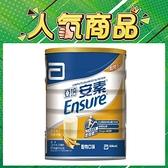 亞培安素優能基均衡營養配方穀物口味850g 效期2023 01 維康