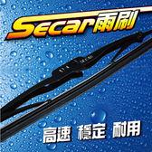 【旭益汽車百貨】 SECAR 12吋長效型雨刷