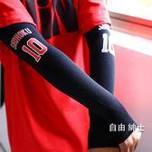 防曬袖套冰爽袖套防曬女夏季護臂手臂套袖袖子男士防紫外線冰絲手套加長版 1件免運