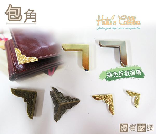 糊塗鞋匠 優質鞋材 N42  包角 金屬包角 銅製 保護包包、皮夾角落 避免折痕損傷