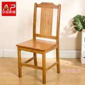 滿元秒殺85折 楠竹椅子靠背椅現代簡約小凳子成人家用餐椅休閑電腦辦公椅子xw