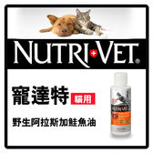 【力奇】寵達特 貓用野生阿拉斯加鮭魚油4FL.oz(118ml)-420元 可超取(F002B11)