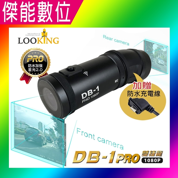 LOOKING 錄得清 DB-1 PRO【贈32G+防水充電線】雙捷龍 WIFI 前後雙錄 2K升級版 機車行車記錄器