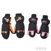 手套 兒童手套男孩女孩戶外保暖手套寶寶加絨加厚小孩滑雪手套潮 蓓娜衣都