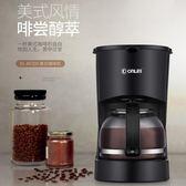220v Donlim咖啡機DL-KF200家用全自動美式滴漏咖啡煮茶泡茶壺 潮流前線
