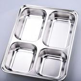 便當盒 加厚加深不銹鋼餐盤成人飯盤便當盒食堂學生餐盤四格