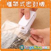 【樂購王】居家好物《攜帶式密封機》塑膠袋 零食袋 密封機 食品保鮮【B0470】