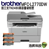 【搭TN-2480 高量相容碳粉匣3支】 Brother MFC-L2770DW無線黑白雷射全自動雙面複合機
