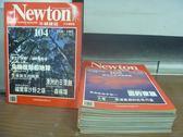 【書寶二手書T4/雜誌期刊_GMJ】牛頓_104~115期間_共12本合售_福爾摩沙野之頌-森林頌等