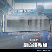 【辦公 】大富DF PYL 120 桌面掛板組(加層板形式)辦公 工作桌零件收納抽屜櫃零件盒