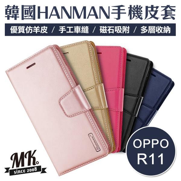 【MK馬克】OPPO R11 手機皮套 HANMAN韓國正品 小羊皮 側掀皮套 側翻皮套 手機殼 保護套 保護殼