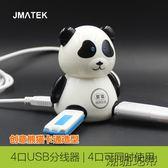 高速usb分線器2.0集線器 卡通熊貓一拖四usb hub轉換器擴展口【潮咖地帶】