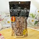 泰國頭等艙調製梅子 186g【8858826626186】(泰國零食)