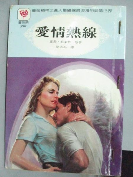 【書寶二手書T4/言情小說_IRE】愛情熱線_蘿莉布萊特