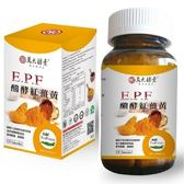 萬大酵素~E.P.F醱酵紅薑黃120粒/盒