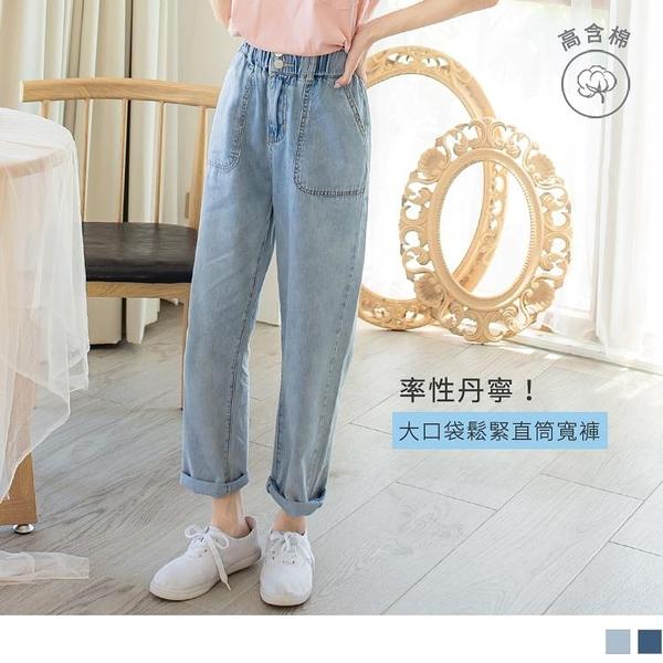 《BA5619-》高含棉丹寧/牛仔大口袋腰鬆緊率性直筒寬褲 OB嚴選