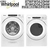 送 商品卡【Whirlpool惠而浦】17kg滾筒洗衣機&16kg瓦斯型乾衣機 8TWFW5620HW&8TWGD5620HW