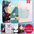 心悅系列 蘋果 iPad 9.7 201...