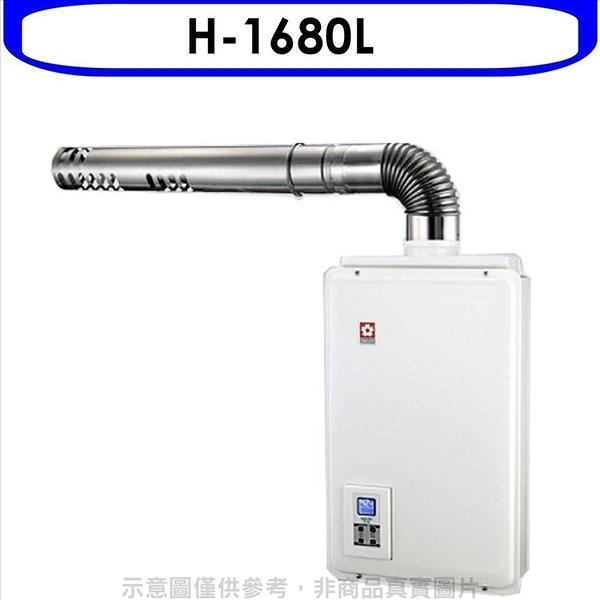 《結帳打9折》櫻花【H-1680L】16公升強制排氣熱水器桶裝瓦斯(含標準安裝)