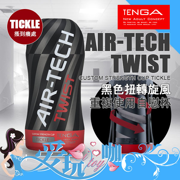 【TICKLE 搔到癢處】日本 TENGA 黑色扭轉旋風 重複使用自慰杯 AIR-TECH TWIST CUP ATT-001
