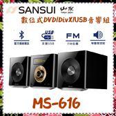 【SANSUI 日本山水】數位式USB音響組 《MS-616》支援藍芽、USB功能