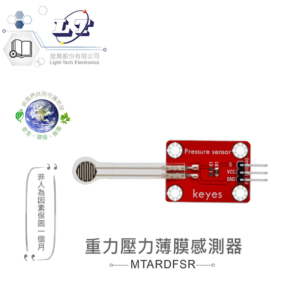 『堃喬』重力壓力薄膜感測器 適合Arduino、micro:bit 等開發學習互動學習模組 環保材質『堃邑Oget』