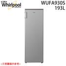 【Whirlpool惠而浦】193公升 直立式冷凍櫃 WUFA930S 送基本安裝