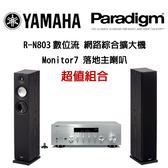 YAMAHA 山葉 R-N803 數位流 綜合擴大機 + 加拿大 Paradigm  Monitor 7 落地主喇叭 公司貨 超值組合