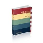 基本小六法-54版-2020法律法典工具書系列(保成)