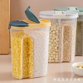 食品級密封罐五谷雜糧收納盒塑料分格廚房豆子干貨瓶糧食儲物罐子 創意家居生活館