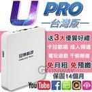越獄 安博盒子 U PRO 台灣版 X9...