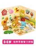 寶寶啟蒙早教益智拼圖拼板1-2-3歲兒童6男女孩動物認知手抓板玩具 限時兩天滿千88折爆賣